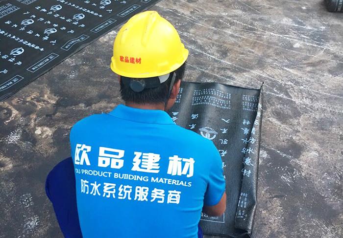 【欧品防水】屋面顶板防水处理