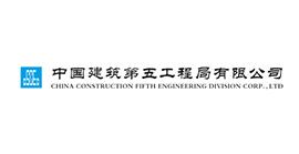 【欧品客户】中国建筑第五分局
