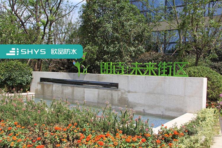 南京浦口朗诗未来街区防水工程